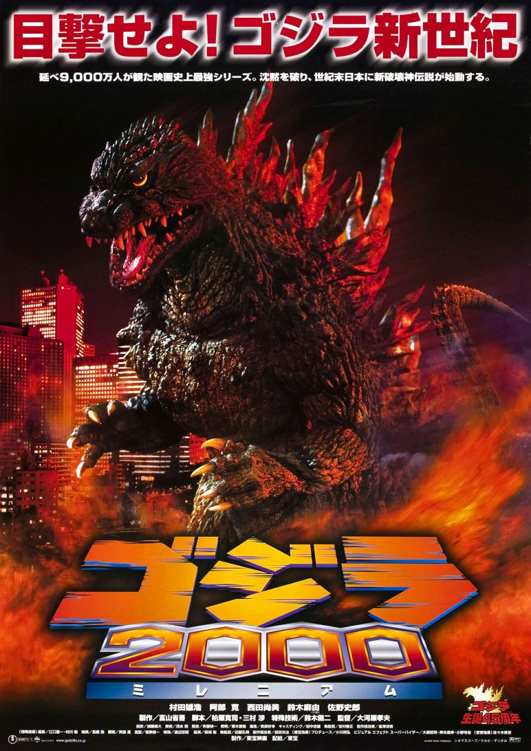 GodzillaPosterToho